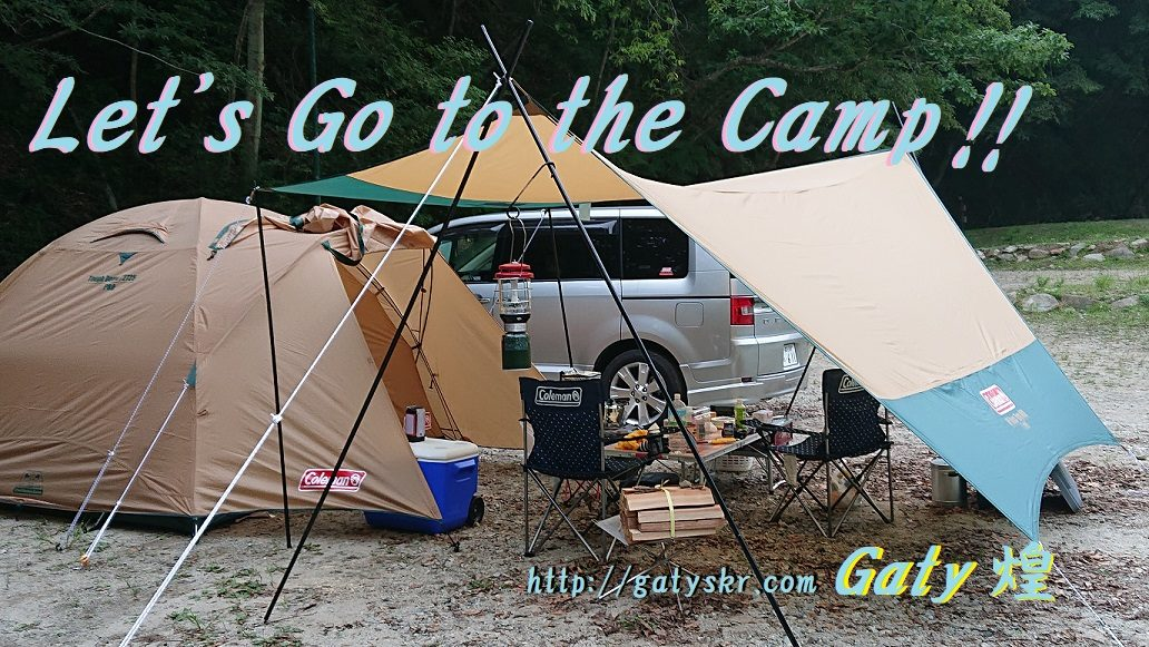 Let's Go to the Camp